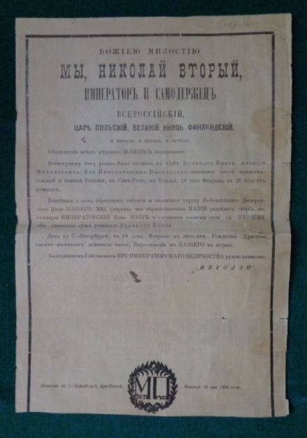 Antique Imperial Russian Proclamation Tsar Nicholas II Death Grand Duke Alexei